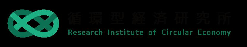 一般社団法人 循環型経済研究所